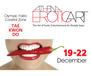 SEX EDUCATION – EROTIC ART 2014 – The Sex World Convention Tour - 19-22 Δεκεμβρίου 14 - ΤΑΕ ΚWON DO